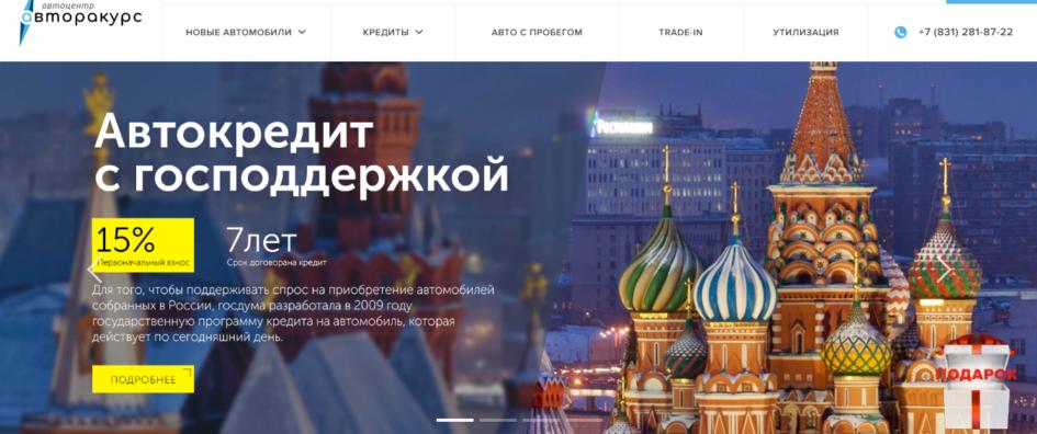 авто в кредит москва отзывы деньга ру займ онлайн личный