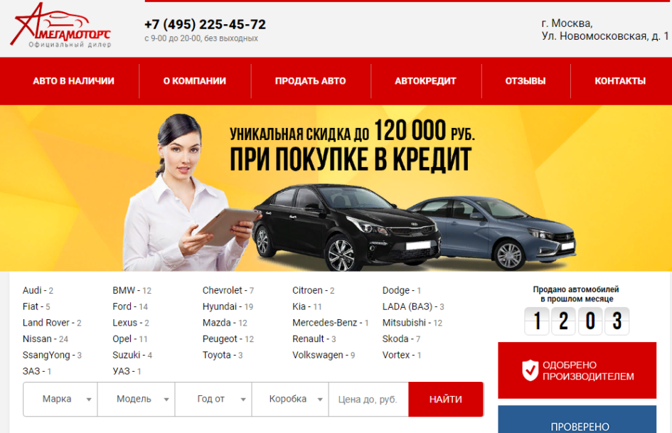 Мега авто автосалон в москве автосалоны все марки авто москва