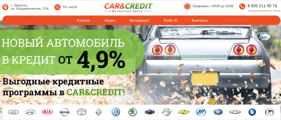 Автосалон кредит