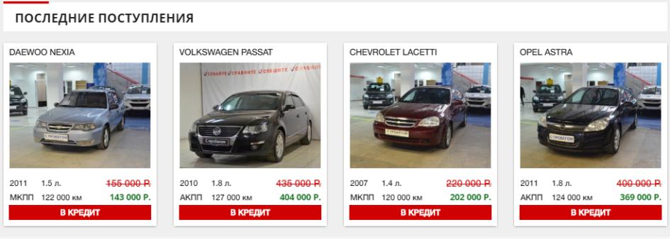 Отзывы о покупке авто в москве в автосалоне в кредит авто ломбард в москве купить авто