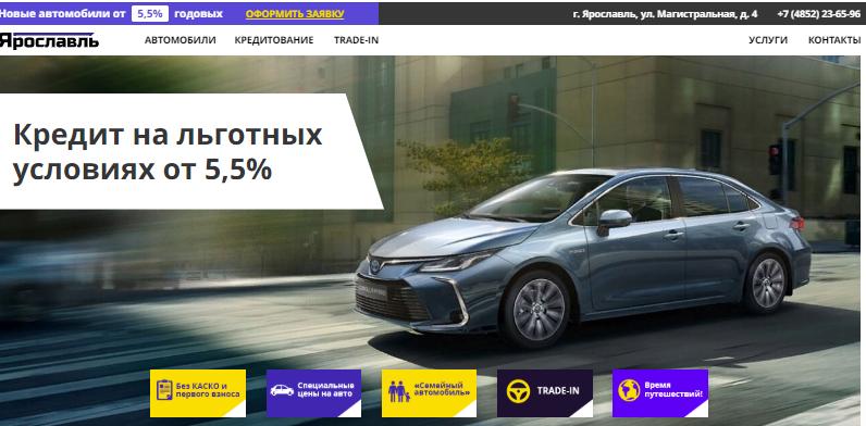 кредиты в ярославле с низкой процентной ставкой миг кредит офис в москве
