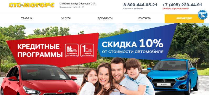 В каком автосалоне лучше купить автомобиль в кредит отзывы москва добросовестный приобретатель автомобиль в залоге
